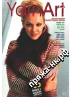 Журнал YARNART (105 моделей)