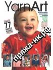 Журнал YarnArt №1 (77 моделей)