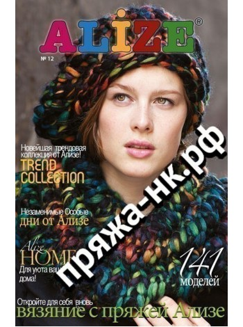 Журнал ALIZE №12